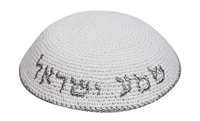 "White Knitted Kippah - Silver Embroidery With ""shema Israel"" Inscription 17 Cm"