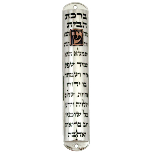 Metal Mezuzah 12cm-  Pewter Finish With Home Blessing