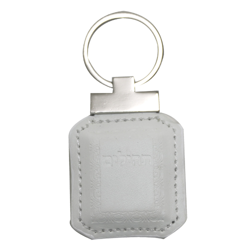 Faux Leather Tehillim Key Chain 6 Cm- White