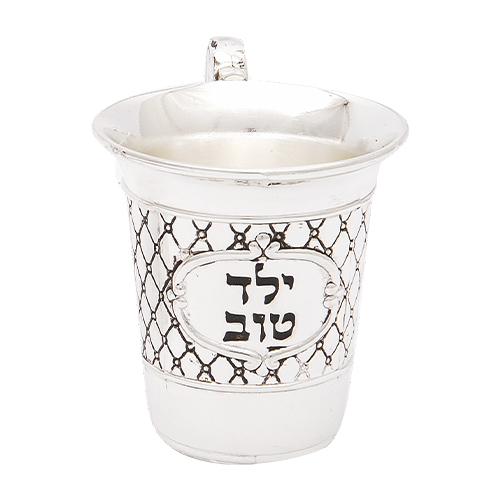 "Child's Kiddush Cup ""yeled Tov"" 5.5cm"
