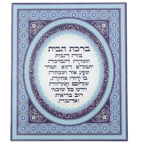 """Reinforced Glass Blessing For Wall Hanging - Hebrew """"home Blessing""""  36x30 Cm"""