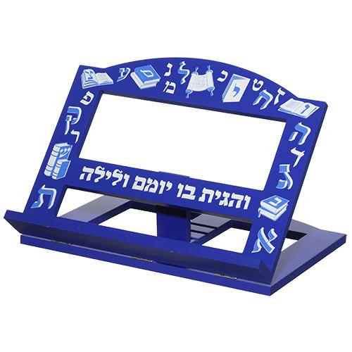 """Blue Wooden Shtender For Children  29x36 Cm-""""ve'hagita"""" Inscription"""