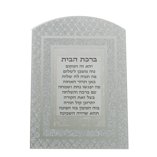 "Glass Miror Glitter Hebrew Home Blessing- Rainbow Shaped Frame 24x17 Cm - ""diamonds"""