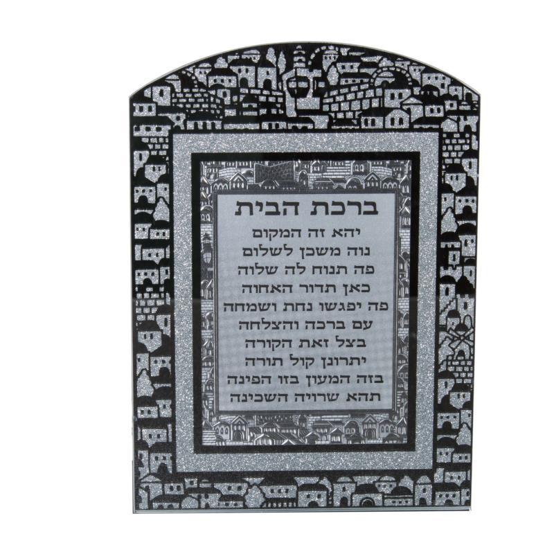 "Glass Miror Glitter  Hebrew Home Blessing  - Rainbow Shaped Frame 28x20 Cm- ""jerusalem"""