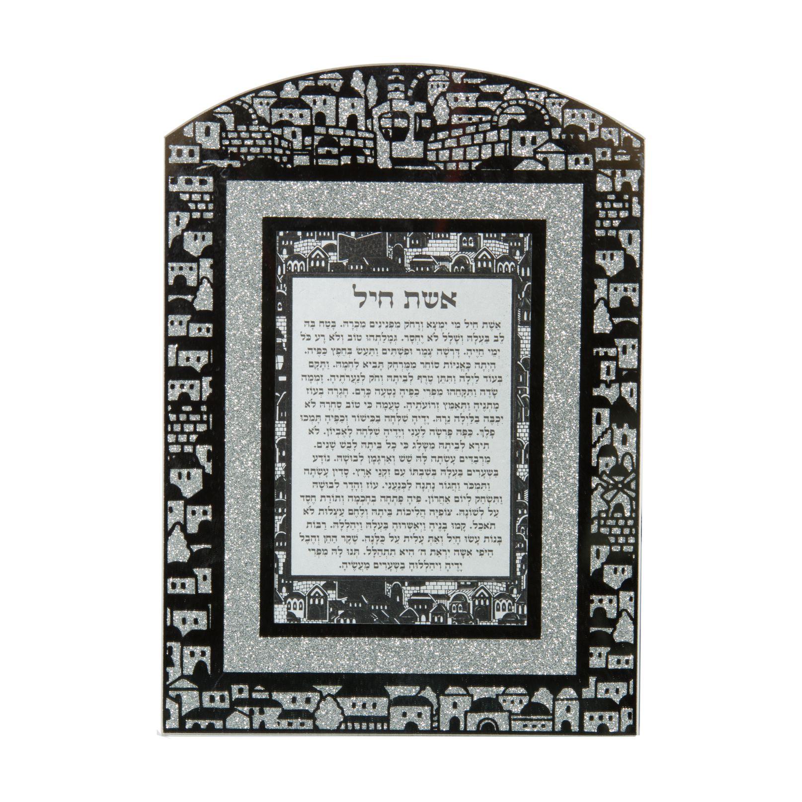 "Glass Miror Glitter Eshet Chail - Rainbow Shaped Frame 24x17 Cm - ""jerusalem"""