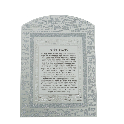 "Glass Miror Glitter Eshet Chail Blessing  - Rainbow Shaped Frame 28x20 Cm- ""jerusalem"""