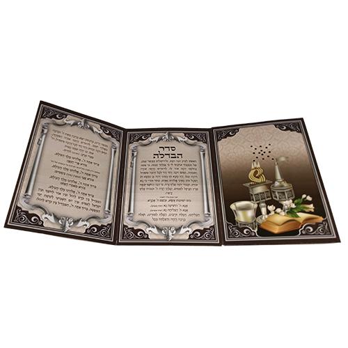 Cardboard Havdalah Blessing With Basil Besamim 18.5 * 13 Cm- Sephardic