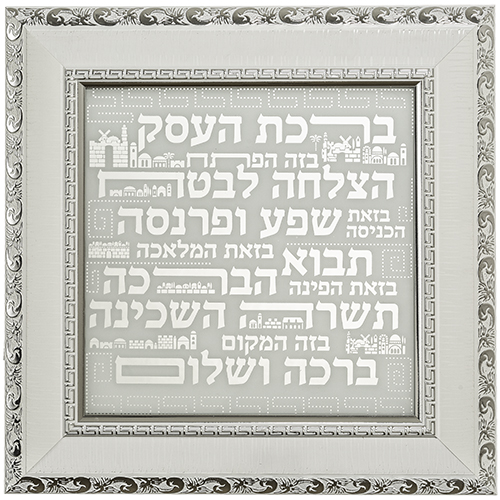 Framed Hebrew Business Blessing 40*40 Cm- White