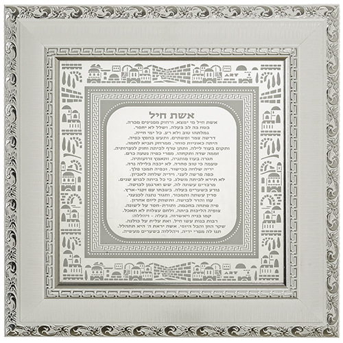 "Framed ""eshet Chail"" 40*35 Cm- White"