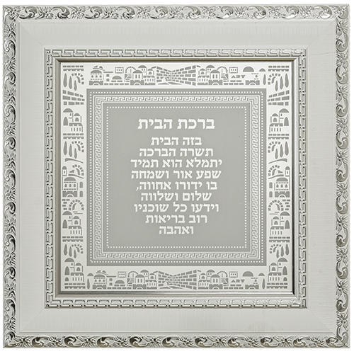 Framed Hebrew Home Blessing 40*40 Cm- White