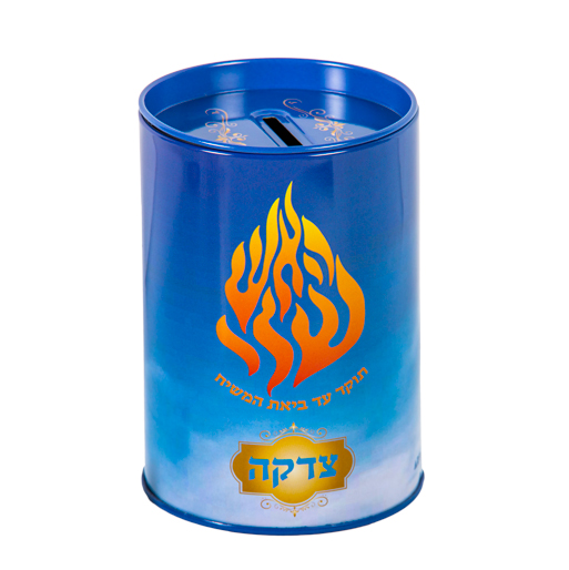 "Metal Tzedakah Box 11 Cm- ""ha'esh Sheli"""