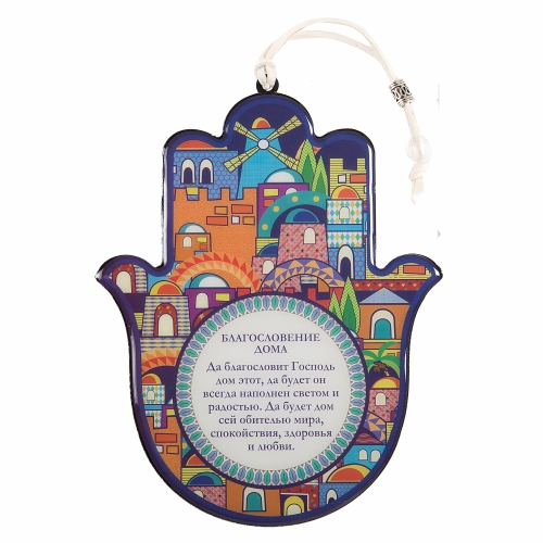 Epoxy Hamsa Russian Home Blessing 19x15 Cm - Jerusalem Motif