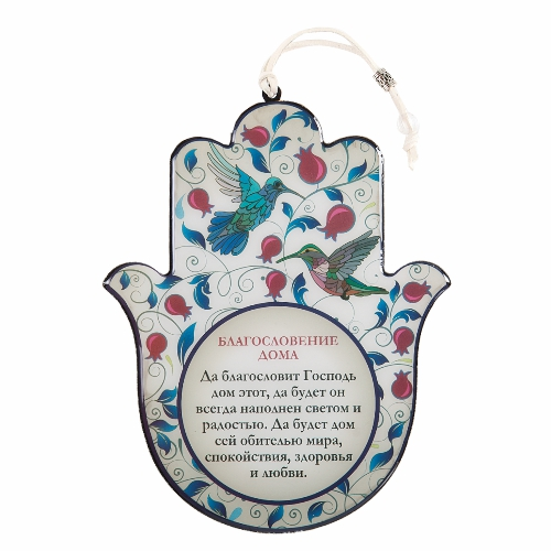 Epoxy Hamsa Russian Home Blessing 19x15 Cm - Red Pomegranates Motif