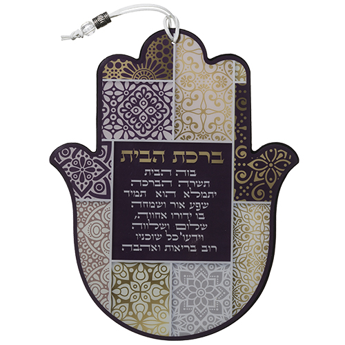 Hamsa With Epoxy 24 Cm- Brown Hebrew Home Blessing