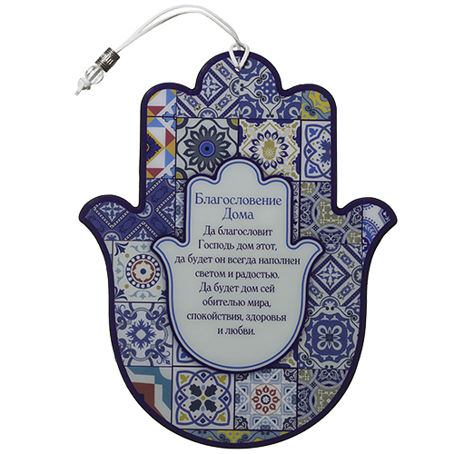 Hamsa With Epoxy 24 Cm- Colorful Russian Home Blessing