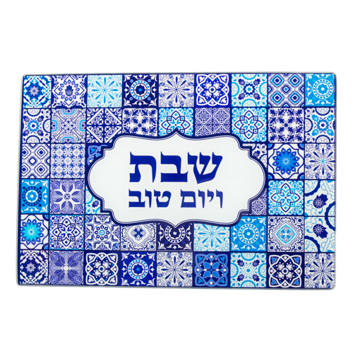 "Reinforced Thick Glass Challah Tray 25x37 Cm - ""shabbat & Holiday"""