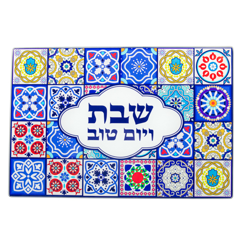 """Reinforced Thick Glass Challah Tray 25x37 Cm - """"shabbat & Holiday"""""""