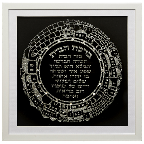 Framed Blessing 41 Cm- Hebrew Home Blessing