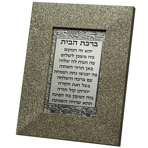 Framed Hebrew Home Blessing 15*10 Cm- Thick Glitter