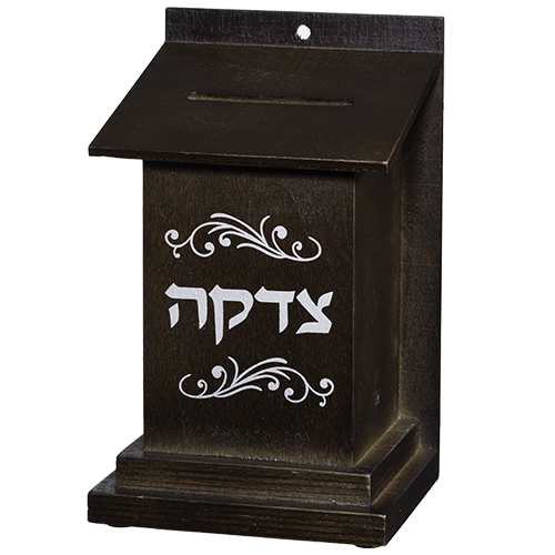 Wooden Squaretzedakah Box  For Hanging 17 Cm - Dark Brown