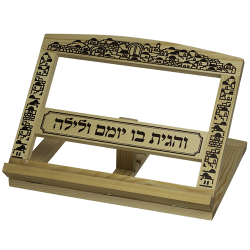 "Wooden Shtender 26x33 Cm - ""ve'hagita"" Inscription - ""jerusalem"""
