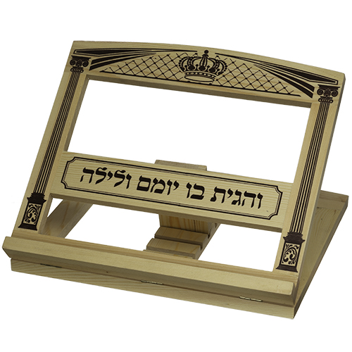 "Wooden Shtender 29x33 Cm - ""ve'hagita"" Inscription - ""vilna Gate"""
