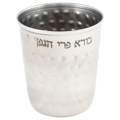 Stainless Steel Hammered Design Kiddush Cup 7.5 Cm