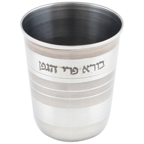 Stainless Steel Matte & Shiny Kiddush Cup 7.5 Cm - Stripes Design