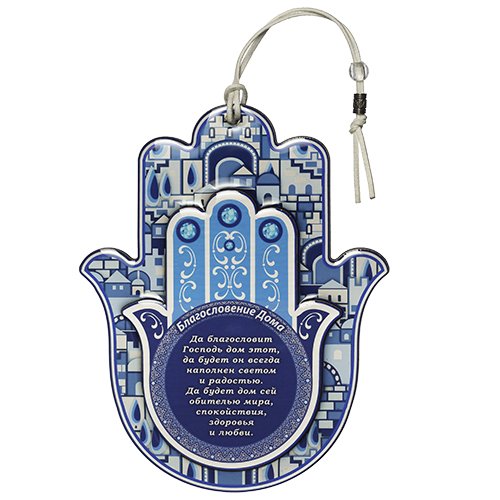 Epoxy Hamsa Russian Home Blessing 19x15 Cm- Jerusalem Blue