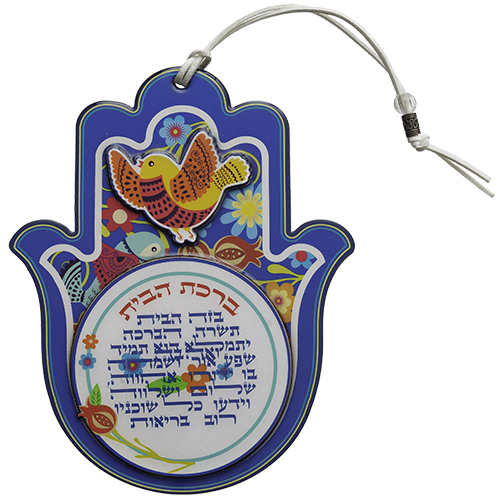 Epoxy Hamsa Hebrew Home Blessing 19x15 Cm- Birds