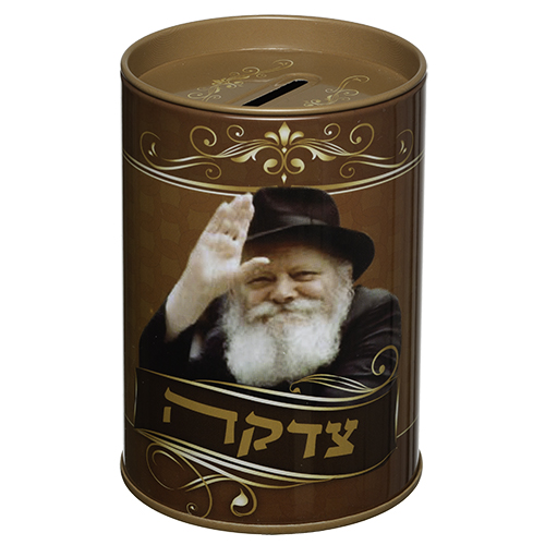 Metal Tzedakah Box 11 Cm- The Lubavitcher Rebbe