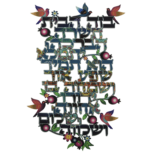 "Colorful Hebrew Home Blessing 30*20 Cm- ""flowers & Birds"""