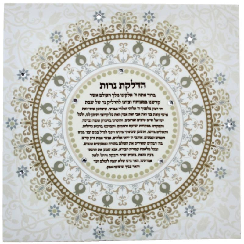 Canvas Picture 32*32cm- Candle Lighting With Decorative Stones- Hebrew