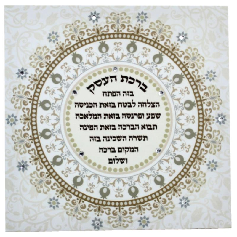 Canvas Picture 32*32cm- Hebrew Business Blessing  With Decorative Stones