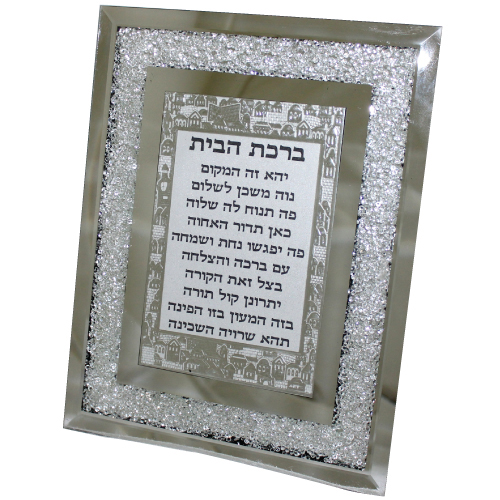 Glass Frame With Decorative Stones  18x23cm- Hebrew Blessing For Home