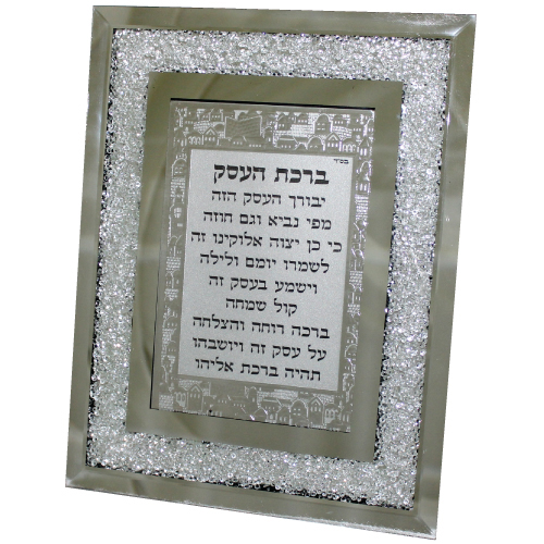 Glass Frame Hebrew Business Blessing 23x18 Cm- With Decorative Clear Stones Highlight