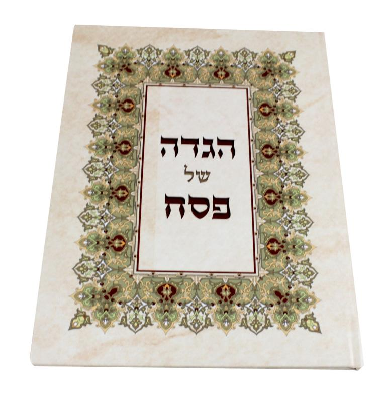 Art Passover Haggadah Hard Cover 30*22cm