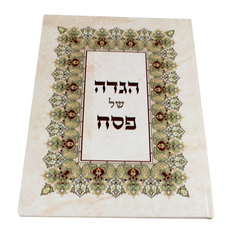 Art Passover Haggadah Hard Cover 30*22cm
