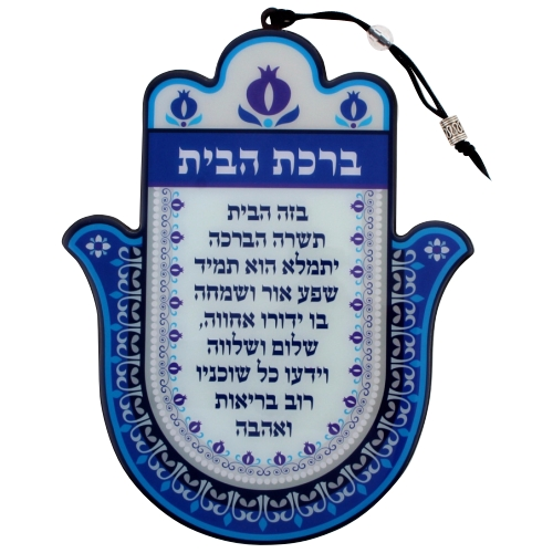 Epoxy Hamsa With Hebrew Blessing For Home 19*15 Cm- Pomegranate Design