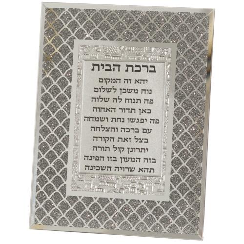 FRAMED HEBREW HOME BLESSING 22X17 CM- GLITTER