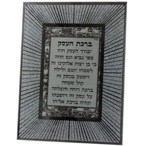 "Glass Miror Glitter Hebrew Business Blessing 22x17 Cm- ""lines"""