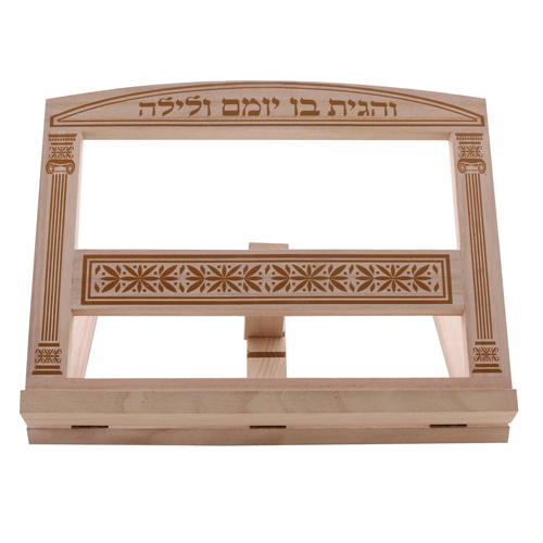 "Wooden Shtender 26x33 Cm-""ve'hagita"" Inscription - ""vilna Gate"""