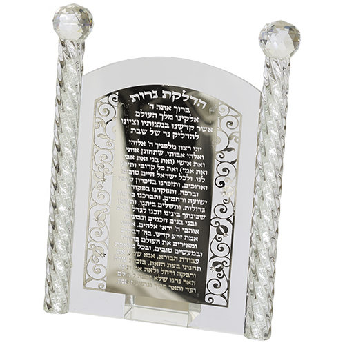 Crystal Stand Silvered Metal Plaque- With Laser Cut Hebrew Candle Lighting Blessing- Pomegranates