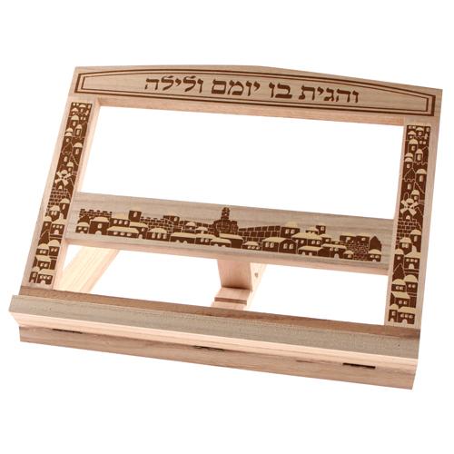 """Wooden Shtender 26x33 Cm - """"ve'hagita"""" Inscription  - """"jerusalem"""""""