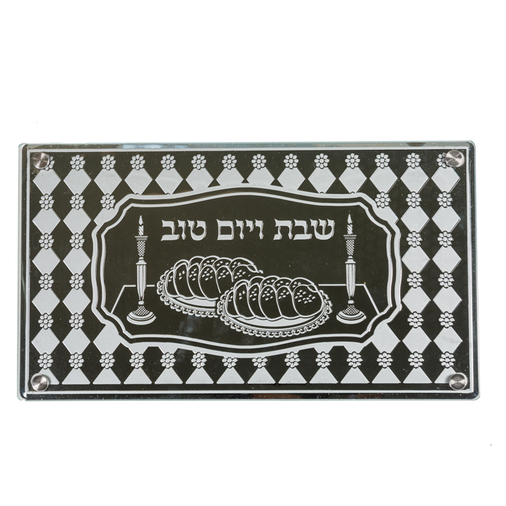 Challah Board 44*25cm- White With Shabbat And Yom Tov Inscription