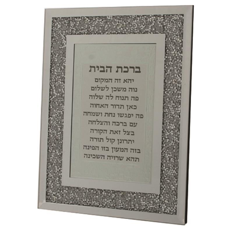 Glass Framed Hebrew Home Blessing 23x18 Cm-  With Decorative Silver Stones Highlight