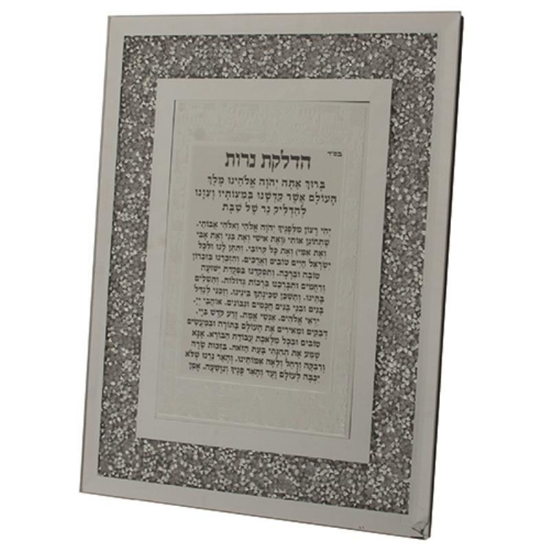 Glass Framed Hebrew Candle Lighting Blessing 23x18 Cm- With Decorative Silver Stones Highlight