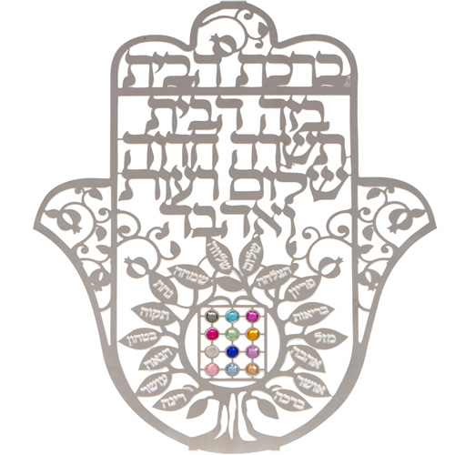 Metal Laser Cut Hamsa 25 Cm Hebrew Home Blessing- Tree Of Blessings