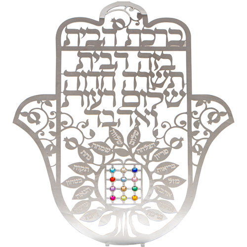 Metal Laser Cut Hamsa 32 Cm Hebrew Home Blessing- Tree Of Blessings