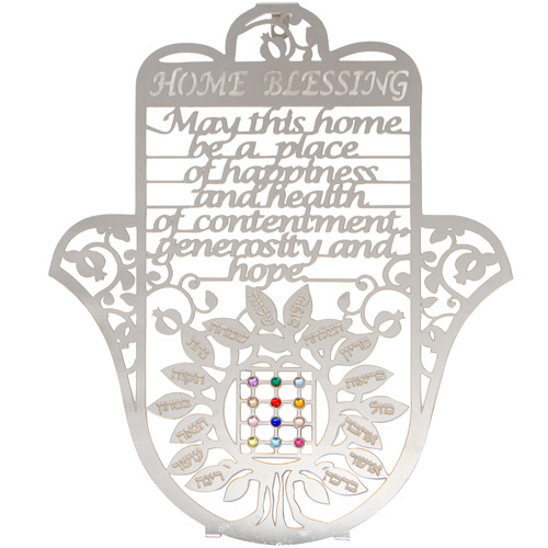 Metal Laser Cut Hamsa 18 Cm English Home Blessing- Tree Of Blessings